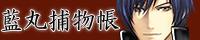 紅色天井艶妖綺譚 藍丸捕物帳