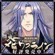 『大正メビウスライン』ミサキ