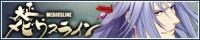 『大正メビウスライン』